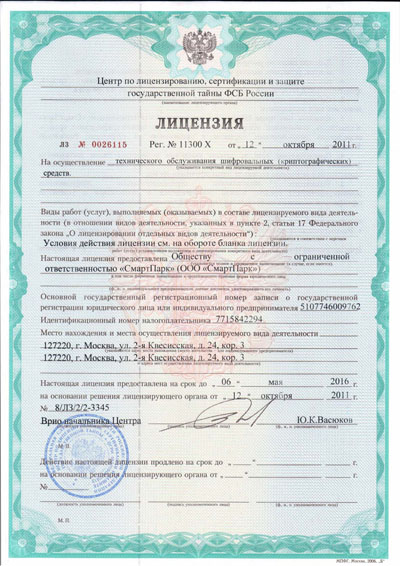 licence 10578