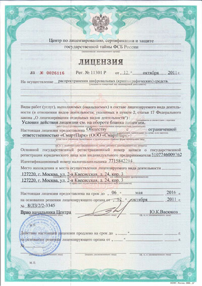 licence 11301