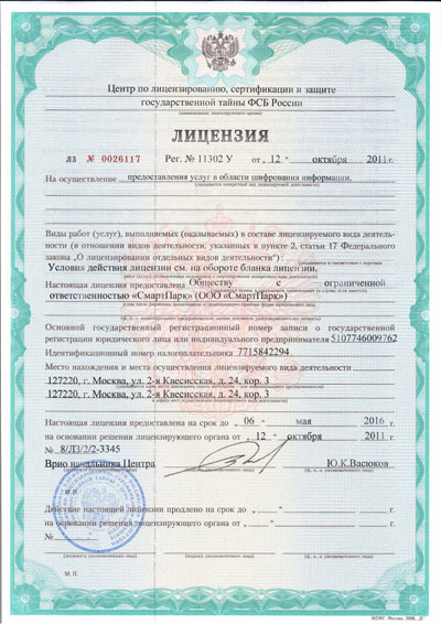licence 10580